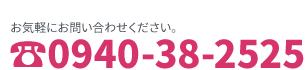 お電話でのお問合せは0940-38-2525まで。