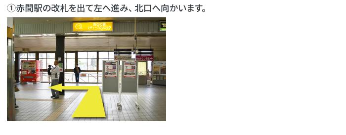 赤間駅の改札を出て左へ進み、北口へ向かいます。
