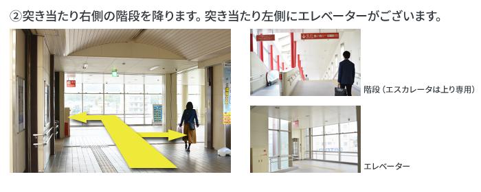 突き当たり右側の階段を降ります。エスカレーターは上り専用です。突き当たり左側にエレベーターがございます。
