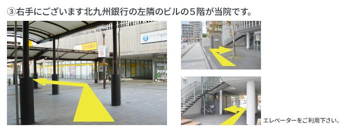 右手にございます北九州銀行の左隣のビルの5階が当院です。エレベーターをご利用下さい。
