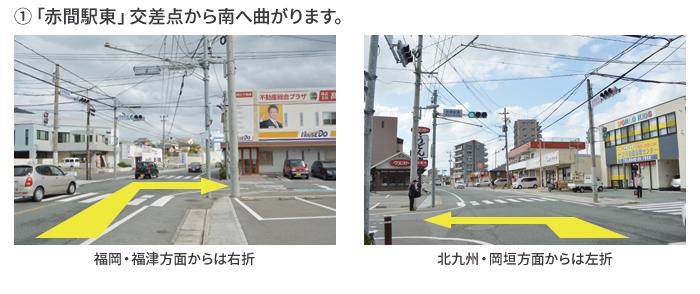 ①「赤間駅東」の交差点から南へ曲がります。福岡・福津方面からは右折、北九州・岡垣方面からは左折します。