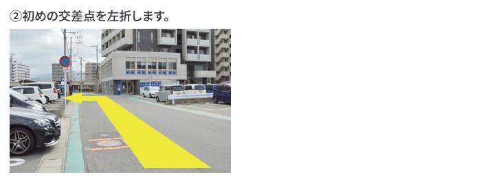 初めの交差点を左折します。