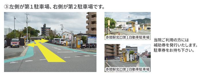 左側が第1駐車場、右側が第2駐車場です。