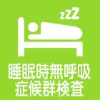 睡眠時無呼吸症候群検査:睡眠時無呼吸とは、睡眠中に何度も呼吸が止まった状態(無呼吸)や止まりかける状態(低呼吸)が繰り返される病気です。
